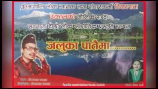 New Nepali Lok Geet   audio Song   Jaluka Pataima जलुका पातैमा -Tikaram Dhakal   YesbTv