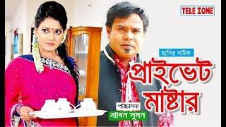 প্রাইভেট মাস্টার  | privet mastar | Bangla natok | Tarek Sopon |Sompa | Samim |