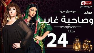 مسلسل مولد وصاحبه غايب - الحلقة الرابعة والعشرون - بطولة هيفاء وهبي - Mouled w sa7bo 3