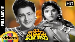 Vijaya Simha Telugu Full Movie | Raja Sri | Kantha Rao | Old Telugu Hit Movies | Mango Videos
