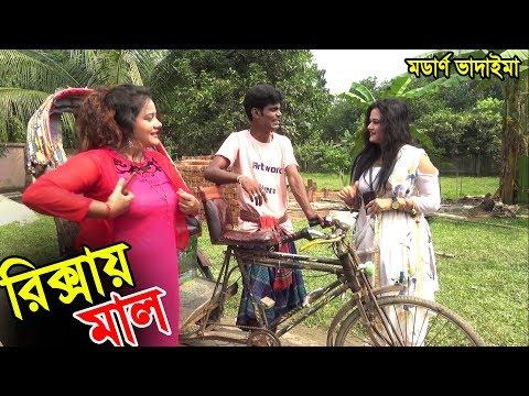 Xxx Mp4 রিক্সায় মাল মডার্ন ভাদাইমা Rickshaw Mal Modern Vadaima সেরা হাসির কৌতুক ২০১৮ 3gp Sex