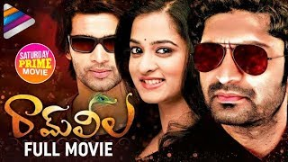 Ram Leela Telugu Full Movie | Havish | Nanditha | Saturday Prime Movie | Telugu Filmnagar
