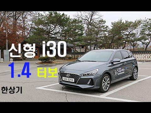 현대 신형 i30 1.4 터보 시승기(Hyundai i30 1.4 Turbo Test drive) - 2016.12.26