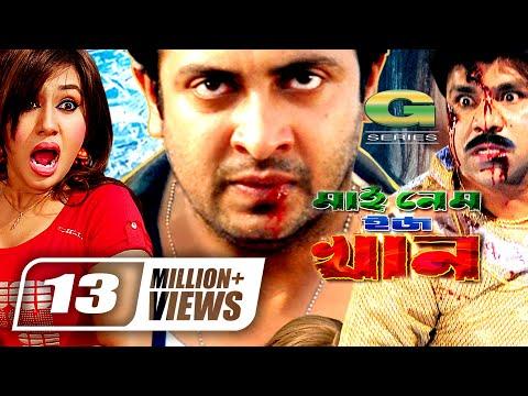 Xxx Mp4 Bangla Movie My Name Is Khan Full Movie Shakib Khan Apu Biswas Misha Shawdagar 3gp Sex
