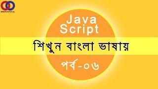 Javascript Tutorial For Beginners Bangla Tutorial 2018  Part 6
