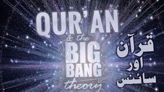 Quran and big bang theory - IslamSearch.org