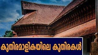 Interesting History Of Kuthiramalika | കുതിരമാളികയുടെ ചരിത്രം