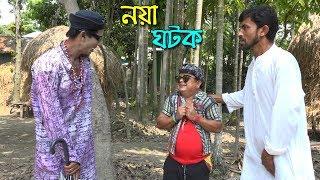 নয়া ঘটক   রঙ্গিলা ভাদাইমা   Noya Gotok   Rongila Vadaima   Bangla Natok 2019