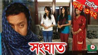 Bangla Natok | Shonghat | EP - 372 | Ahmed Sharif, Shahed, Humayra Himu, Moutushi, Bonna Mirza