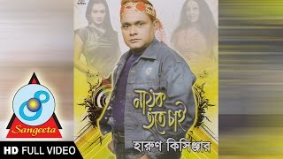 Harun Kisinger - হারুন কিসিঞ্জার - নায়ক হতে চাই - Nayok Hote Chai - Bangla Comedy