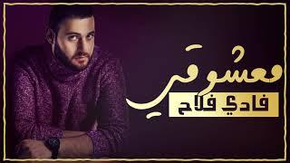 فادي فلاح - معشوقي ( حصريا ) |  Fady Falah 2018