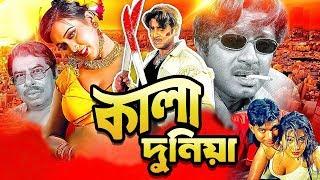 কালা দুনিয়া - Kala Duniya | Bangla Movie | Wakil Ahmed | Rubel, Neha, Prince