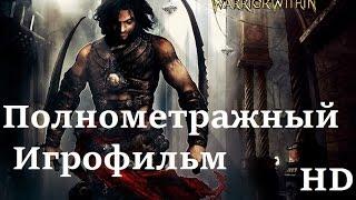 Полнометражный игрофильм Prince of Persia Warrior Within (2004) Full Movie