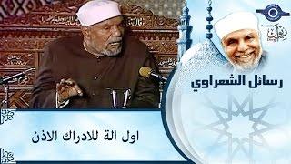الشيخ الشعراوي | اول الة للادراك (الاذن)