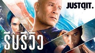 รีบรีวิว: xXx 3 Return of Xander Cage ทลายแผนยึดโลก #JUSTดูIT