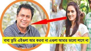 বাবাকে নিয়ে কেন এমন কথা বললেন জাহিদ হাসানের মেয়ে??? Jahid Hasan Daughter | Bangla News Today