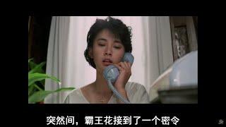 【三分鐘】看完五福星吃關之琳豆腐的電影《夏日福星》