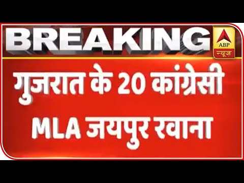 RS Polls Congress Shifts 20 MLAs Out Of Gujarat ABP News