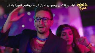 Hamada Helal - El Dala3 | حمادة هلال - الدلع - اغنية فيلم شنطة حمزة - عيد الأضحي ٢٠١٧