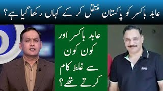 Shocking facts About Abid Boxer Revealed | Neo News
