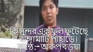 কি সুন্দর এক ফুল ফুটেছে রাঙ্গামাটি পাহাড়ে কন্ঠে :- অরুপ বড়ুয়া Bangla Buddhist Song
