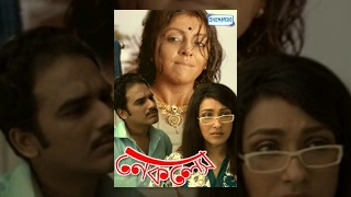 Necklace - Popular Bangla Movie - Rituparna Sengupta | Locket Chatterjee | Biswajit Chakraborty