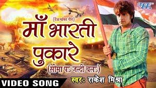 माँ भारती पुकारे - Maa Bharti Pukare - Rakesh Mishra - Bhojpuri Desh Bhakti Songs 2016