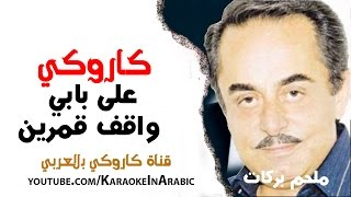 على بابي واقف قمرين كاروكي عربي - ملحم بركات - arabic karaoke - كاملة