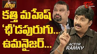 Actor Ramky Sensational Comments on Kathi Mahesh | Open Talk with Anji