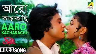 Aaro Kachakachi | Troyee  | Bengali Movie Romantic Video Song | Kishore Kumar, Asha Bhosle