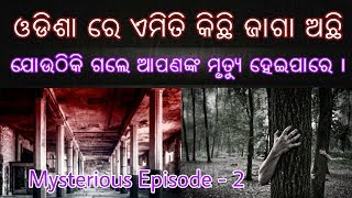 Top 5 Mysterious Place in Odisha || You must know || Episode - 2