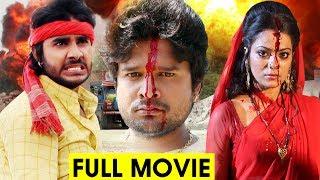 NEW BHOJPURI FULL MOVIE 2017 || Pradeep Pandey Chintu || Ritesh Pandey - Nidhi Jha || Bhojpuri Film