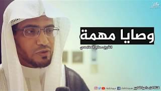 وصايا عظيمة ومهمة ~ الشيخ صالح المغامسي Sheikh Saleh Al-Maghamsi