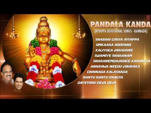 Xxx Mp4 Pandala Kanda Kannada Ayyappa Devotional Songs I Full Audio Songs Juke Box 3gp Sex