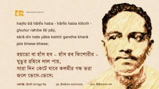 Abar Asiba Phire by Sri Jibanananda Das and perfor