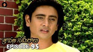Episode 95 || Sravana Sameeralu Telugu Daily Serial