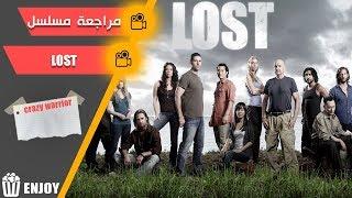 مراجعة شاملة مسلسل LOST | مسلسل الضياع