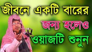 🔊 Best Bangla Waz Mahfil Of Mufti Kazi Ibrahim 🔊 New Bangla Waz 🔊