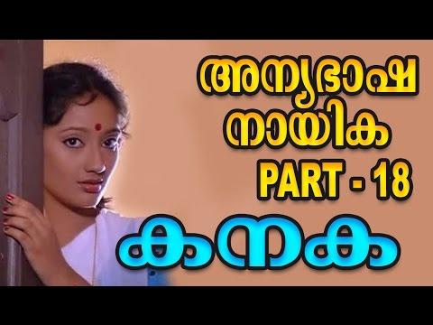 നിങ്ങൾക്കറിയാത്ത കനക   | Malayalam cinema actress Kanaka