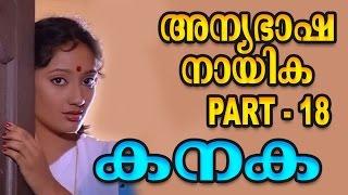 നിങ്ങൾക്കറിയാത്ത കനക     Malayalam cinema actress Kanaka