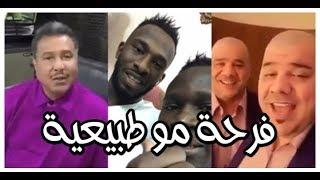 السعودية و اليابان ~  فرحة الجمهور السعودي ~ احلى التهاني من قبل المشاهير