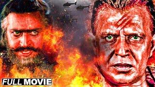 Mujhe Insaaf Chahiye - Mithun Rekha, Rati, Ranjeeta, Danny - Super Hit  Full Hindi Blockbuster Movie