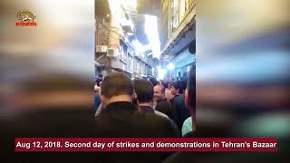 August 12, 2018. Second day of strikes and demonstrations in Tehran's Bazaar