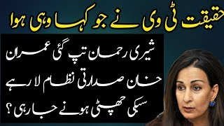 Sherry Rehman is Talking About the Upcoming Presidential System