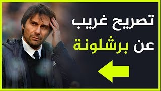 تعليق كونتي على صدام برشلونة | عربي يتفوق على نيمار وكافاني | تفاصيل شجار مورينيو