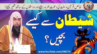 Shaitan Se Kaise Bachen ? By Qari Suhaib Ahmed Meer Muhammadi 2018 || IIRCTV