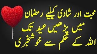 Shadi K Liye Wazifa | Agle K Dil Mai Mohabbat Paida Karain | The Urdu Teacher