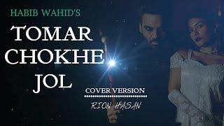 Tomar Chokhe Jol | Habib Wahid | Cover Version | Bangla New Song | 2018 | Cover By Rion Hasan