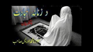 Pashto New islamic Bayan 2018 Da Zanana Ibadat,  pashto bayan 2018 د زنانہ عبادت