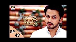Mohay Piya Rang Laaga - Episode 49 - ARY Digital Drama